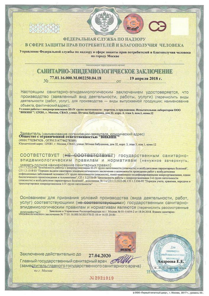 Санитарно-эпидемиологическое заключение  от 19.04.18-1