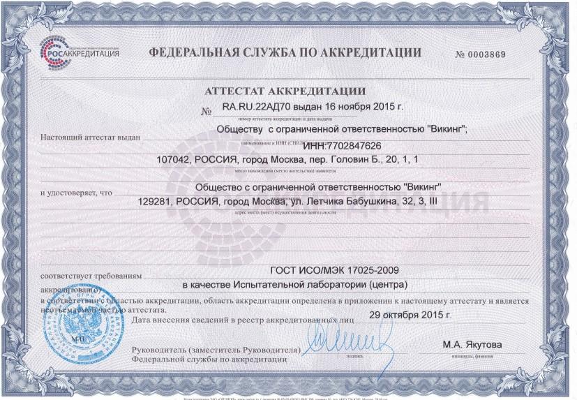 Аттестат  Аккредитации